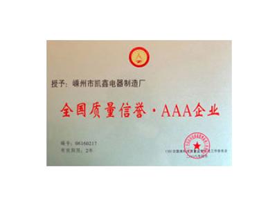 الجودة الوطنية الائتمان AAA المؤسسة